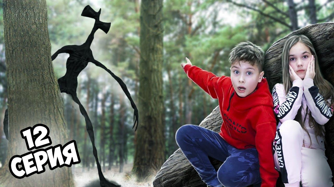 Кто ЗАМАНИЛ Серёжу и Ангелину в лес СИРЕНОГОЛОВЫЙ ?! 12 серия Fast Sergey