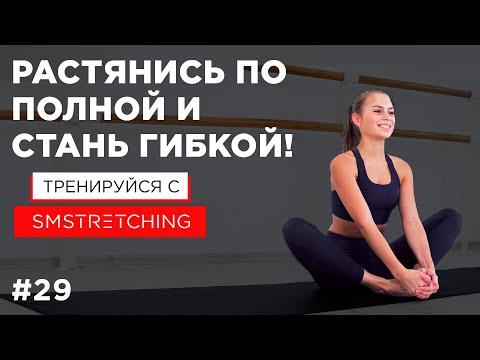 Комплекс УПРАЖНЕНИЙ НА РАСТЯЖКУ и ГИБКОСТЬ ВСЕГО ТЕЛА 🖖   SM Stretching