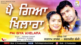 Pai Giya Khelara | Satnam Sagar | Sharanjeet Shammi | Latest New Lyrical Song 2020