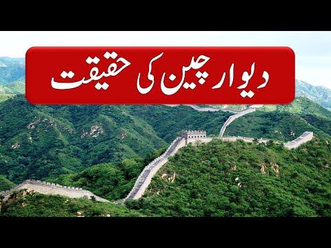 Dewar E Cheen History In Urdu - Hindi - Great Wall Of China