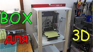 Как сделать BOX (Термокамеру) для 3D принтера.