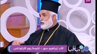 عيد الفصح - الاب إبراهيم دبور