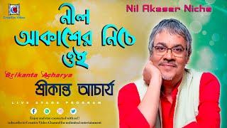 Neel Akasher Niche Oi (নীল আকাশের নিচে ওই) | Hemanta Mukherjee Song | Live Cover By Srikanto Acharya