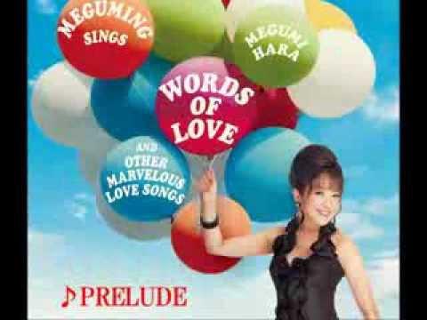 """原めぐみ MEGUMI HARA album""""WORDS OF LOVE"""" digest"""