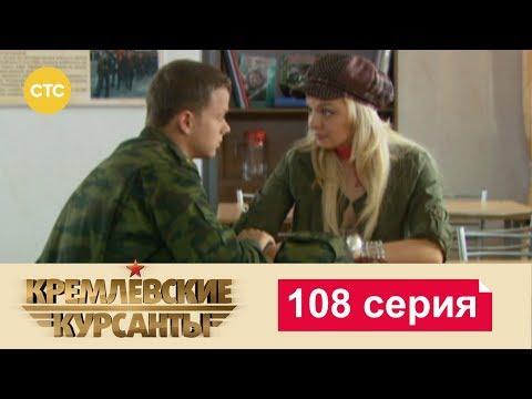 Кремлевские Курсанты 108