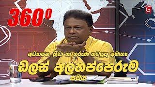 360 with Dullas Alahapperuma ( 11 - 05 - 2020 ) Thumbnail