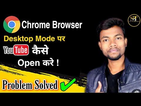 How to Open YouTube Dashboard On Chrome Browser in Desktop Site 1/Desktop Mode By Vikash Satya Gupta