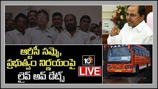 ఆర్టీసీ సమ్మె, ప్రభుత్వ నిర్ణయం పై లైవ్ అప్ డేట్స్ | TSRTC Strike Live Updates  News