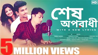 Oporadhi|sesh oporadhi|শেষ অপরাধী|new lyrics by Pritzz| bangla new song 2020|Pritzz