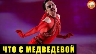 Евгения Медведева Фигурное катание Новости спорта Почему ушла Медведева Последние новости