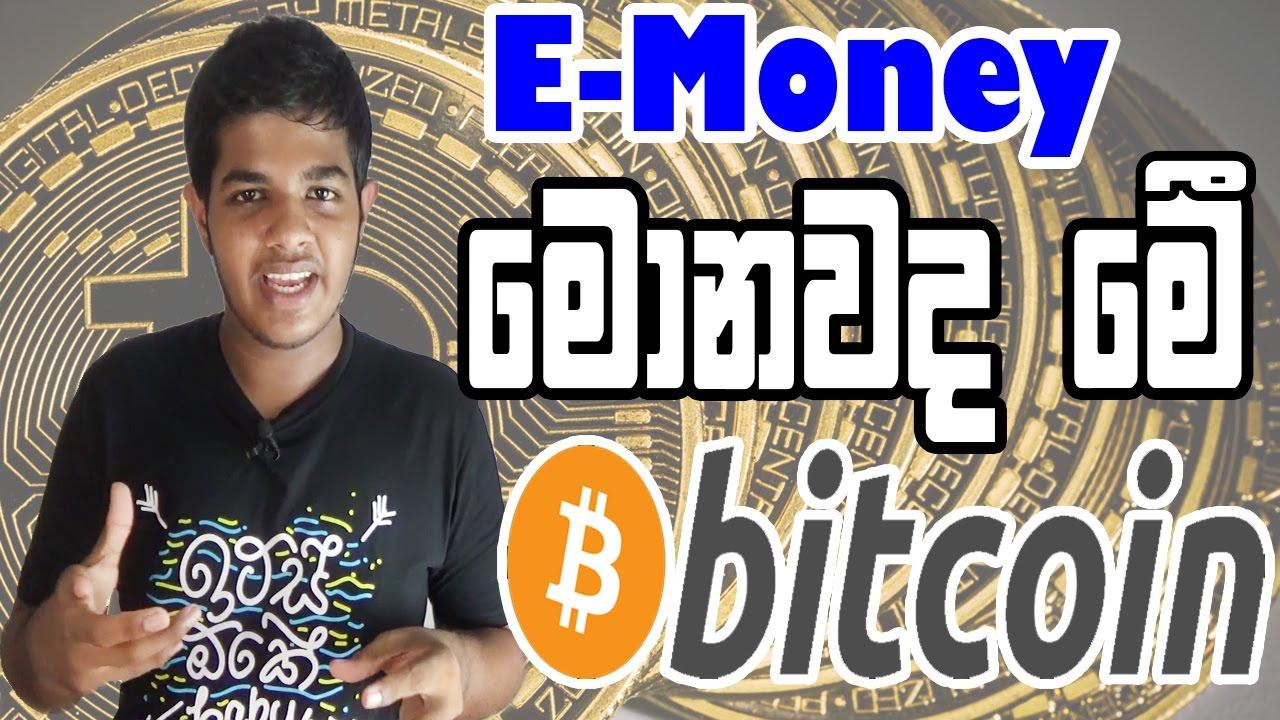 bitcoin sinhala bitcoin românia