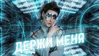 Смотреть клип Анжелика Пушнова - Держи Меня