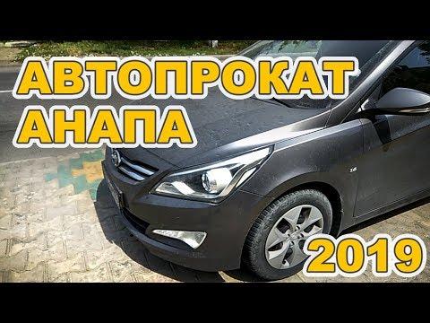 Прокат авто Анапа 2019