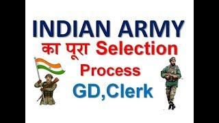 INDIAN ARMY पूरा SELECTION PROCESS KYA होता है ? GD , CLERK   पूरी जानकारी   