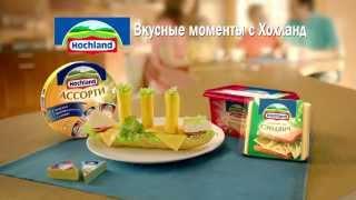 Вкусные моменты с Hochland: Больше грибов, больше вкуса!