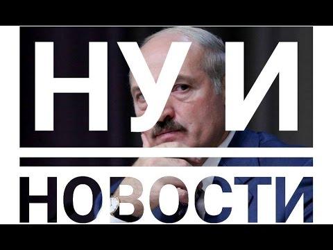 Беспредел судов, долги, протесты, Белсат, Гарантий НЕТ! Лукашенко и Свабода НИН #1