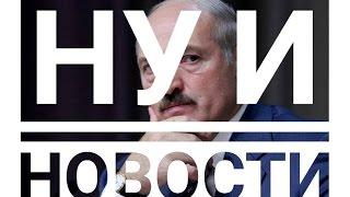 НУ И НОВОСТИ! Беспредел судов, долги, протесты, Белсат, Гарантий НЕТ! Лукашенко и Свабода