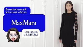 Великолепный женский образ с платьем от бренда Max Mara