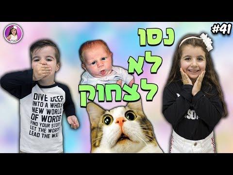 נסו לא לצחוק גרסת הילדים