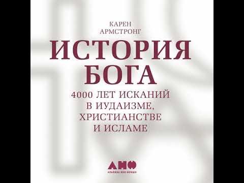 Карен Армстронг – История Бога: 4000 лет исканий в иудаизме, христианстве и исламе. [Аудиокнига]