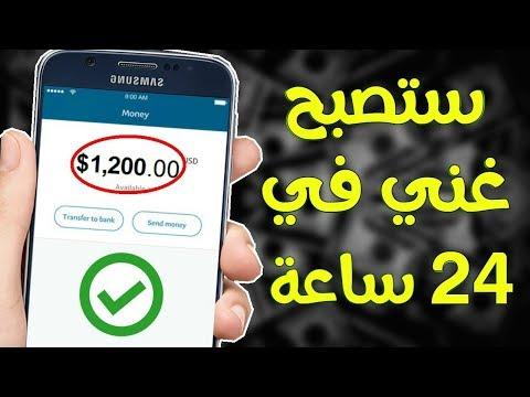 تطبيق سري لربح المال الكثير بستعمال هاتفك فقط! ستصدمك الأرباح لا تتركه يضيع منك