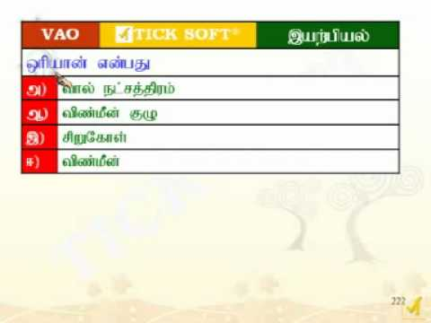 Tnpsc group 4 model question papers tamil