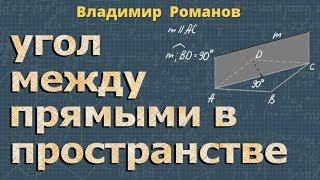 УГОЛ МЕЖДУ ПРЯМЫМИ в ПРОСТРАНСТВЕ стереометрия 10 класс видеоурок