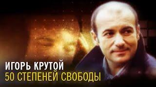 Игорь Крутой - 50 степеней свободы
