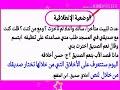 تحضير نص اخلاق صديق السنة 2متوسط اللغة العربية