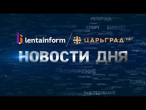 США решили урезать наше оружие после «Мы повторим» Путина, рубль попал в шторм и другие НОВОСТИ ДНЯ