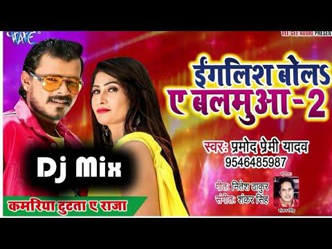 Daradiya Uthata A Raja Kamariya Tutata A Raja   Pramod Premi  Dj Bhojpuri Song Suparahit New