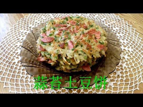 Чесночно-картофельные лепешки (蒜苔土豆饼). Garlic-potato tortillas