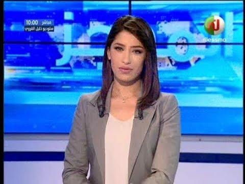 موجز أخبار الساعة 10:00 ليوم الخميس 24 ماي 2018 - قناة نسمة