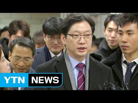 '댓글 조작' 법정 구속 김경수 2심 첫 공판 / YTN