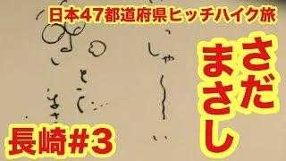 長崎自由飛行館 https://www.hikoukan.com 長崎で協力して頂いたYouTube...