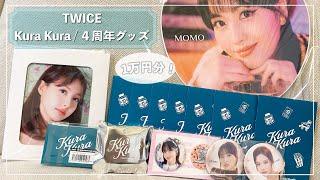 【TWICE】JYPポップアップストア/Kura Kura・4周年グッズ 購入品紹介💍🦋