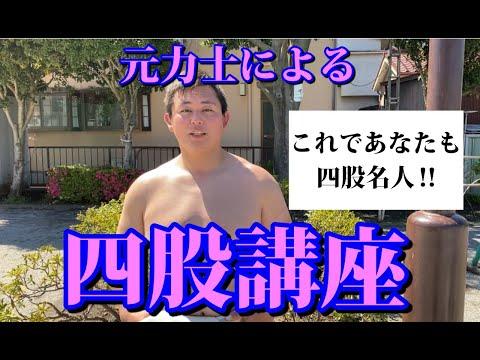 ぐっちゃんねる第5弾!【超本格・四股の踏み方講座】Full-scale Shiko course