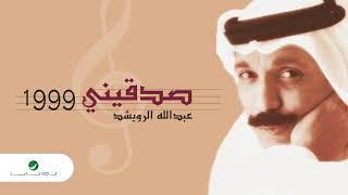 Abdullah Al Ruwaished ... Sadginy | عبد الله الرويشد ... صدقيني