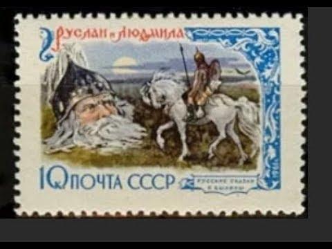 Руслан и Людмила  песнь 1