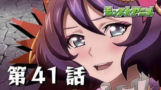 第41話「XFLAG PARK」【モンストアニメ公式】 thumbnail
