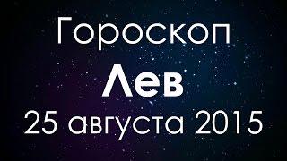 Лев гороскоп на 25 августа 2015