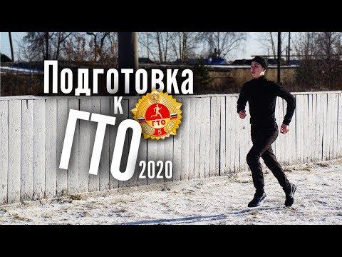 Подготовка к ГТО 2020 | Тренировка