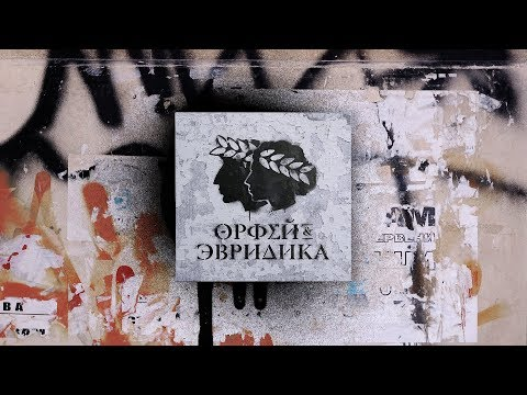 Noize MC - Орфей & Эвридика (25 июня 2018)
