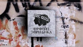 Noize MC — Хипхопера «Орфей & Эвридика» (полная аудиоверсия)