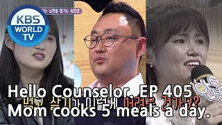 My dad has to eat 5 meals a day. [Hello Counselor/ENG, THA/2019.03.25]