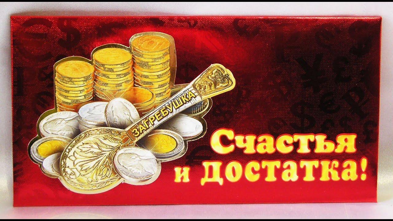 картинки с пожеланием денег в дом для дачного