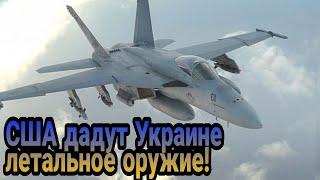 США дадут Украине летальное оружие — эксперт рассказал, какое!