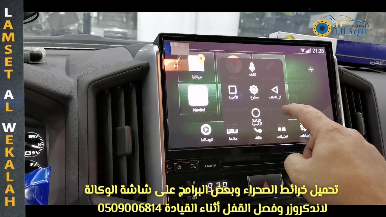 صيغة تشغيل الفيديو على شاشة السيارة