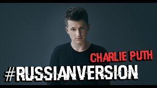 #РУССКАЯВЕРСИЯ: CHARLIE PUTH - DONE FOR ME *транслейт*