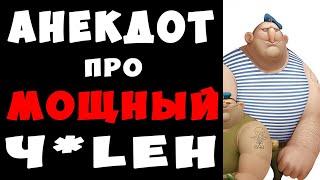 АНЕКДОТ про Мощный ЧиЛЕН у Русского Самые Смешные Свежие Анекдоты